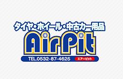 タイヤ・ホイール・中古カー用品 Air Pit